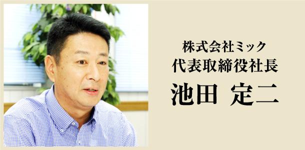 株式会社ミック 代表取締役社長 池田 定二