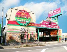 コバック米ヶ崎店